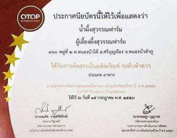 ประกาศนียบัตร OTOP แสดงว่า น้ำผึ้งสุวรรณ์ฟาร์ม ได้รับคัดเลือกเป็นผลิตภัณฑ์ ระดับห้าดาว