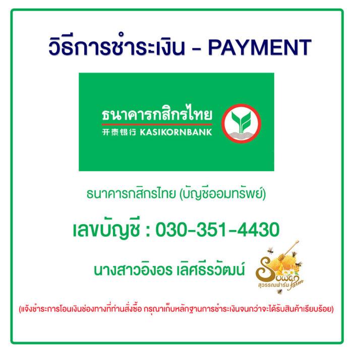 การชำระเงิน สุวรรณฟาร์มผึ้ง กสิกรไทย